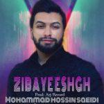دانلود آهنگ محمد حسین سعیدی به نام زیبای عشق