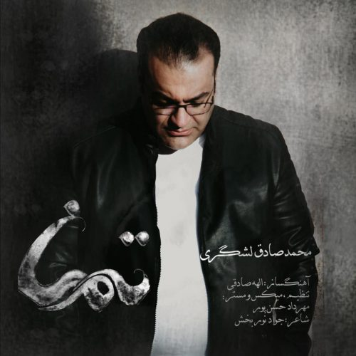 دانلود آهنگ جدید محمد صادق لشگری تمنا