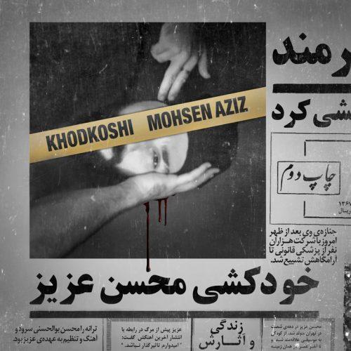 دانلود آهنگ جدید محسن عزیز  خودکشی