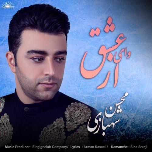 دانلود آهنگ جدید محسن شهبازی وای از عشق