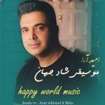 دانلود آهنگ امید آرا به نام موسیقی شاد جهان