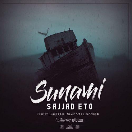دانلود آهنگ جدید سجاد اتو سونامی