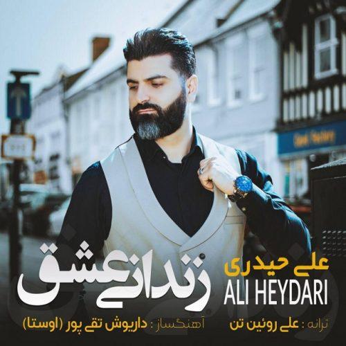 دانلود آهنگ جدید علی حیدری  زندانی عشق