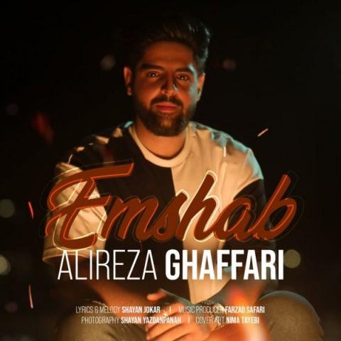 دانلود آهنگ جدید علیرضا غفاری امشب