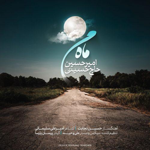 دانلود آهنگ جدید امیرحسین حاج حسینی ماه من