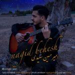 دانلود آهنگ امیرحسین سعیدی به نام نگید بهش