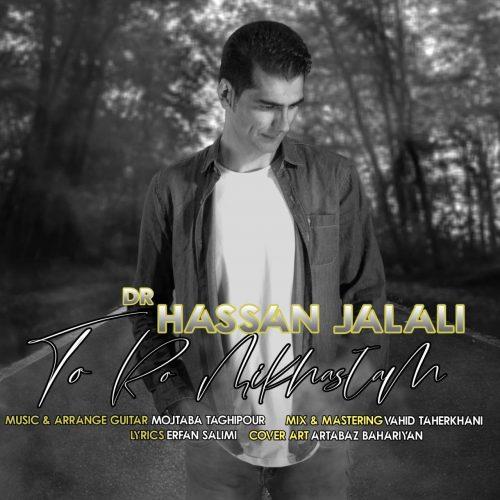 دانلود آهنگ جدید دکتر حسن جلالی تو رو می خواستم