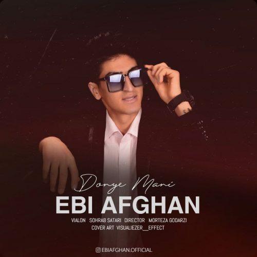 دانلود آهنگ جدید ابی افغان دنیای منی