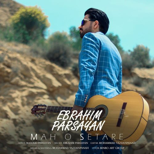 دانلود آهنگ جدید ابراهیم پارسایان ماه و ستاره