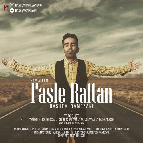دانلود آلبوم جدید هاشم رمضانی فصل رفتن