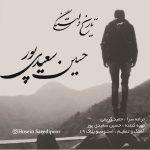 دانلود آهنگ حسین سعیدی پور  به نام تاریخ دلتنگی