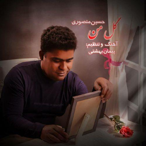 دانلود آهنگ جدید حسین منصوری گل من