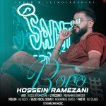 دانلود آهنگ حسین رمضانی   به نام  برو