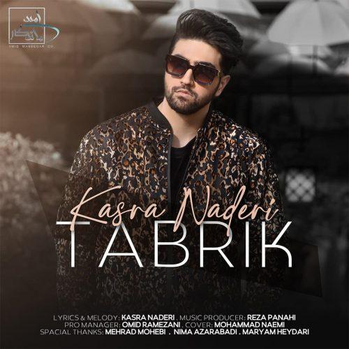 دانلود آهنگ جدید کسری نادری تبریک