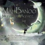دانلود آهنگ محمد آقایی به نام ماه بانو
