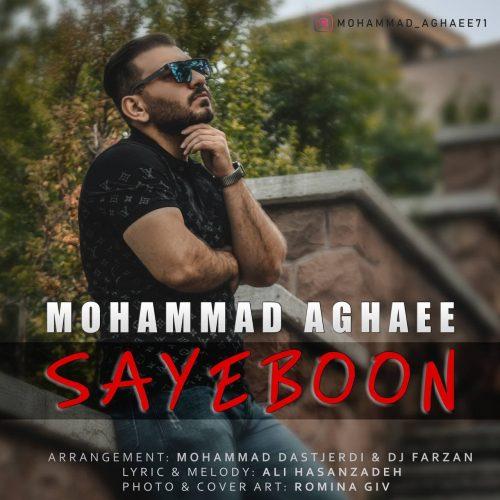 دانلود آهنگ جدید محمد آقایی سایه بون