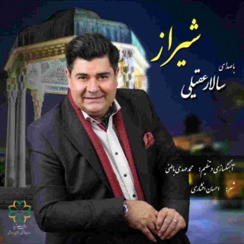 دانلود آهنگ جدید سالار عقیلی شیراز