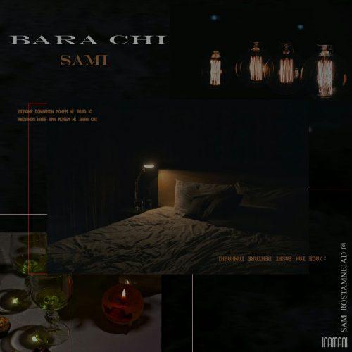 دانلود آهنگ جدید سام رستم نژاد براچی