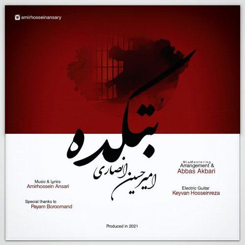 دانلود آهنگ جدید امیرحسین انصاری بتکده