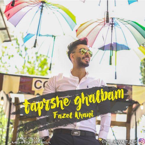 دانلود آهنگ جدید فاضل خانی تپش قلبم