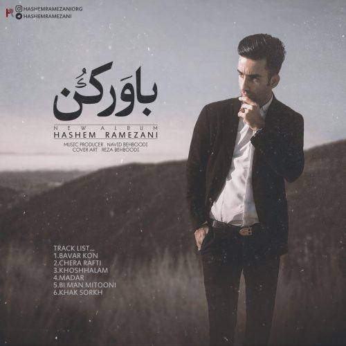دانلود آلبوم جدید هاشم رمضانی باور کن