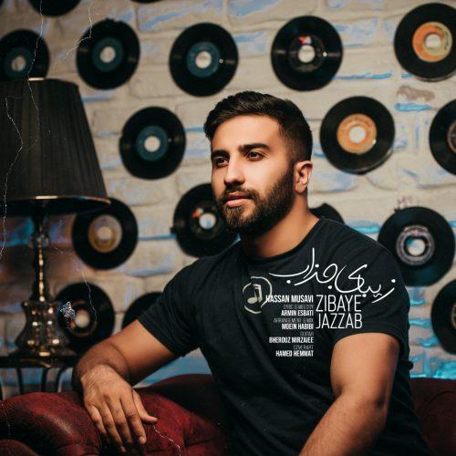 دانلود آهنگ جدید حسن موسوی زیبای جذاب