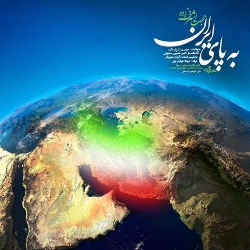دانلود آهنگ جدید حجت اشرف زاده به پای ایران