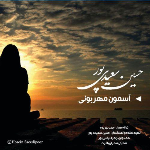 دانلود آهنگ جدید حسین سعیدی پور آسمون مهربونی