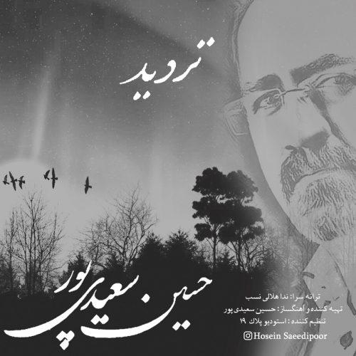 دانلود آهنگ جدید حسین سعیدی پور تردید