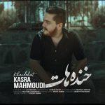 دانلود آهنگ کسری محمودی به نام خنده هات