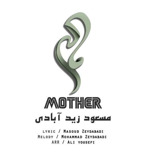 دانلود آهنگ جدید مسعود زیدابادی مادر