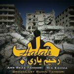 دانلود آهنگ رحیم یاری به نام حلب