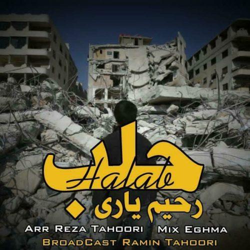 دانلود آهنگ جدید رحیم یاری حلب