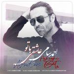 دانلود آهنگ احمد سامی به نام عاشقی با تو