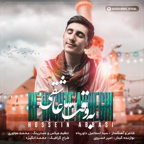 دانلود آهنگ جدید حسین عباسی به وقت عاشقی