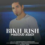 دانلود آهنگ مسعود اسدی به نام بیخ ریش