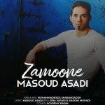 دانلود آهنگ مسعود اسدی به نام زمونه