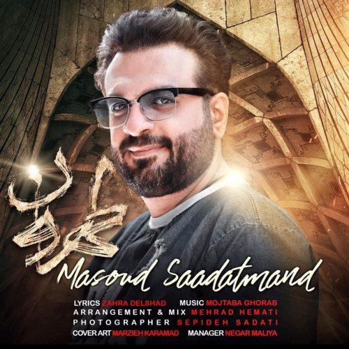 دانلود آهنگ جدید مسعود سعادتمند طهرون