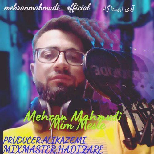 دانلود آهنگ جدید مهران محمودی میم مثله