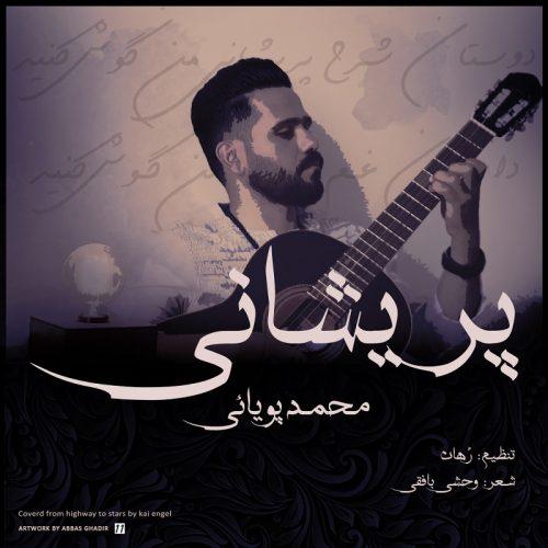 دانلود آهنگ جدید محمد پویایی پریشانی