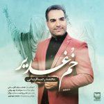 دانلود آهنگ محمدرضا قربانی به نام  خٌم غدیر