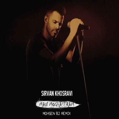 دانلود آهنگ جدید سیروان خسروی من مقصرم (ریمیکس محسن BJ)
