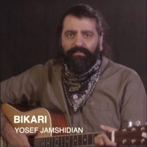 دانلود موزیک ویدیو جدید یوسف جمشیدیان بیکاری