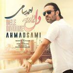 دانلود آهنگ احمد سامی به نام دل دیوونه