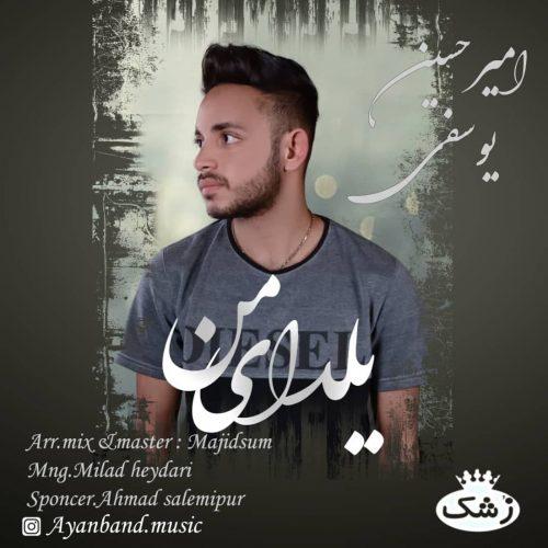 دانلود آهنگ جدید امیر حسین یوسفی  یلدای من