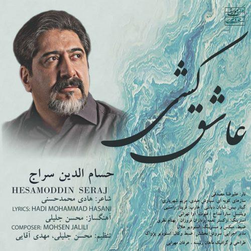 دانلود آهنگ جدید حسام الدین سراج عاشق کشی