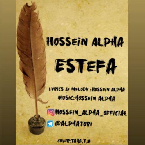 دانلود آهنگ جدید حسین آلفا استعفا