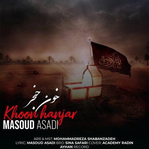 دانلود آهنگ جدید مسعود اسدی خون حنجر