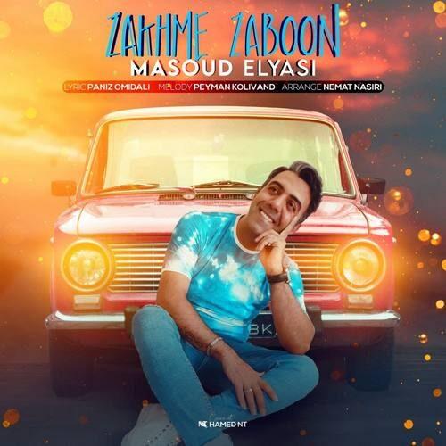 دانلود آهنگ جدید مسعود الیاسی زخم زبون
