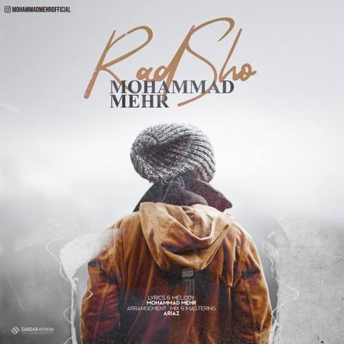دانلود آهنگ جدید محمد مهر رد شو